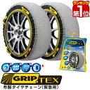1年保証 タイヤチェーン 布製 スノーグリップ テックス タイヤ チェーン スノー SNOW GRIP TEX 布製タイヤチェーン 緊…