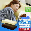 1年保証 低反発枕 幅47cm 低反発マクラ 低反発まくら 枕 低反発 寝姿勢 肩こり 安眠 睡眠 健康 ヘルス ■[送料無料][…