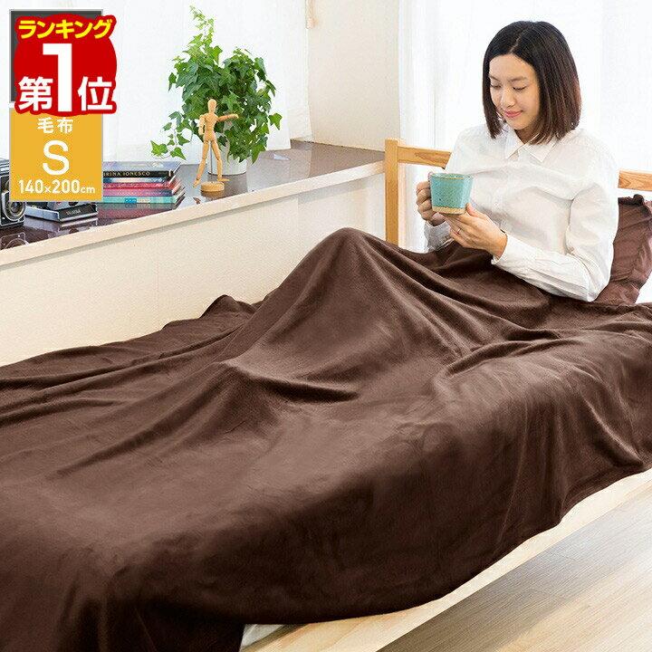 [1年保証] 毛布 シングル マイクロファイバー 毛布 フランネル あったか 毛布 シングルサイズ 毛布 軽い 薄い 毛布 暖かい 洗える やわらかい かわいい マイクロファイバー ブランケット ひざかけ ひざ掛け[あす楽]