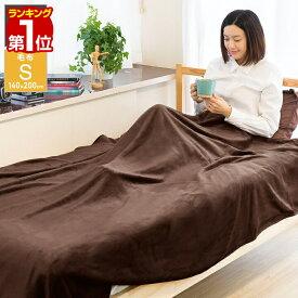 1年保証 毛布 シングル マイクロファイバー フランネル あったか 洗える 毛布 シングルサイズ 毛布 軽い 薄い 毛布 暖かい 洗濯機で丸洗い やわらかい かわいい おしゃれ マイクロファイバー ブランケット ひざかけ ひざ掛け ■