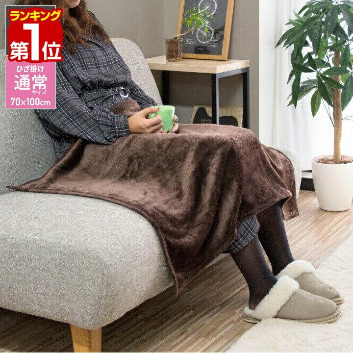 [1年保証] ブランケット ひざかけ 膝掛け ひざ掛け 100×70cm フランネル マイクロファイバー毛布 膝掛け 毛布 マイクロファイバー 寝具 激安 マイクロファイバー 毛布 ひざ掛け かわいい