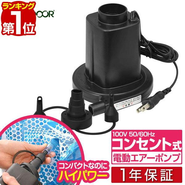 [1年保証] FIELDOOR 電動ポンプ 電動エアーポンプ 電動 ポンプ 空気入れ AC電源 100V 家庭用 コンセント 吸気 排気 給排気 簡単 便利[送料無料][あす楽]