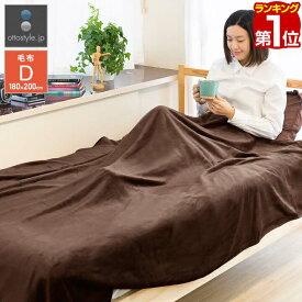 1年保証 毛布 ダブル マイクロファイバー フランネル あったか 洗える 毛布 ダブルサイズ 毛布 軽い 薄い 毛布 暖かい 洗濯機で丸洗い やわらかい かわいい おしゃれ マイクロファイバー ブランケット ひざかけ ひざ掛け ■