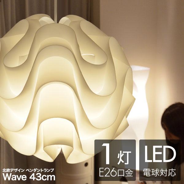 [1年保証] ペンダントライト LED ランプ 北欧風モダンペンダントライト 43cm シェードランプ 照明 LED対応 照明 間接照明 インテリア スポットライト ペンダントランプ 北欧家具 北欧照明[送料無料]