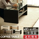 [1年保証] テーブル ガラス ローテーブル センターテーブル リビングテーブル コーヒーテーブル ガラステーブル 木製 幅90cm x 奥行45cm x 高さ40cm 厚さ8mm強化ガラス 北欧 天