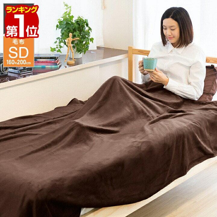 [1年保証] 毛布 セミダブル マイクロファイバー 毛布 フランネル あったか 毛布 セミダブルサイズ 毛布 軽い 薄い 毛布 暖かい 洗える やわらかい かわいい マイクロファイバー ブランケット ひざかけ ひざ掛け[あす楽]