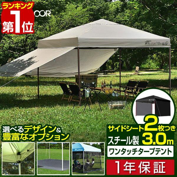 [1年保証]FIELDOOR テント タープ タープテント 3m ワンタッチ ワンタッチテント ワンタッチタープ 日よけ イベント アウトドア キャンプ バーベキュー UV加工 収納バッグ付 300 ワンタッチタープテント 3.0m スチール サイドシート 2枚セット[G3][送料無料]