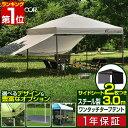 1年保証 タープテント 3m シート付 スチール テント タープ サイドシート2枚付き 300 3.0m ワンタッチ ワンタッチテン…
