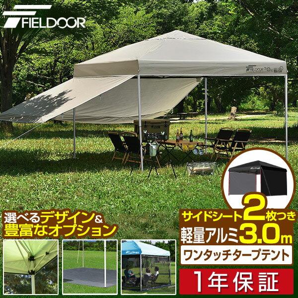 [1年保証] テント タープ タープテント 3m ワンタッチ ワンタッチテント ワンタッチタープ 軽量 アルミ 日よけ アウトドア キャンプ バーベキュー UV加工 収納バッグ 300 ワンタッチタープテント 3.0m サイドシート 2枚セット[G3][送料無料][あす楽]