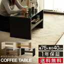[1年保証] テーブル ガラス ローテーブル センターテーブル リビングテーブル コーヒーテーブル ガラステーブル 木製 幅75cm x 奥行40cm x 高さ...