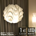1年保証 ペンダントライト LED ランプ 北欧風モダンペンダントライト 33cm シェードランプ 照明 LED対応 照明 間接照明 インテリア スポットライト ペンダントランプ ■[送料無料]