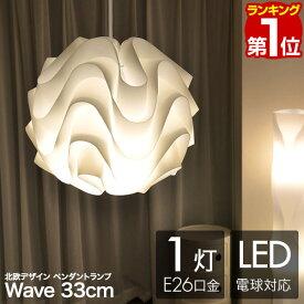 1年保証 ペンダントライト LED ランプ 北欧風モダンペンダントライト 33cm シェードランプ 照明 LED対応 照明 間接照明 インテリア スポットライト ペンダントランプ ■[送料無料][あす楽]