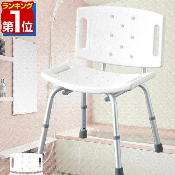 [1年保証] シャワーチェア 背付 介護用 入浴用 5段階 高さ調整 背もたれ付き シャワーチェア シャワーチェアー シャワーベンチ 風呂椅子 風呂いす 風呂イス お風呂 椅子 浴用 背付き シャワーチェアー 介護 介護用品 入浴補助[送料無料]
