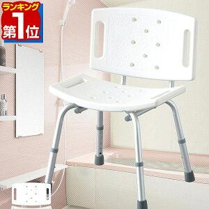 1年保証 シャワーチェア 背付 介護用 入浴用 5段階 高さ調整 背もたれ付き シャワーチェア シャワーチェアー シャワーベンチ 風呂椅子 風呂いす 風呂イス お風呂 椅子 浴用 背付き シャワー