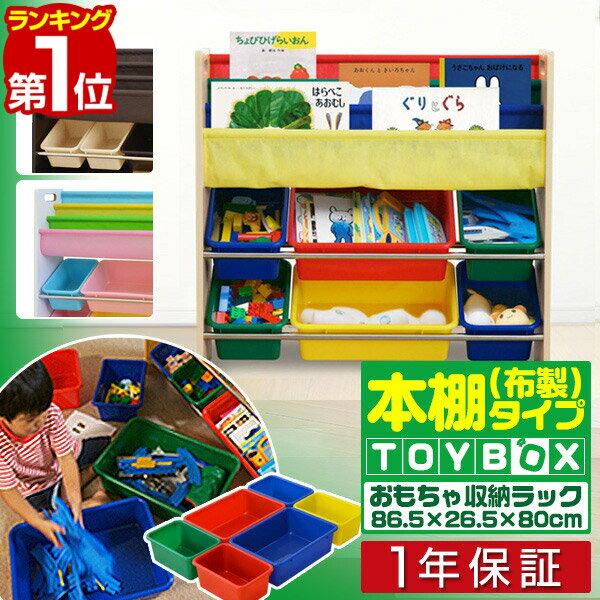 [1年保証] おもちゃ 収納 ラック おもちゃ箱 絵本ラック オモチャ箱 おもちゃ収納 収納ボックス 収納ケース 子供 収納棚 木製 おかたづけ お片づけ 本棚 絵本棚 棚 子供服 子供部屋 男の子 女の子 おもちゃ収納ラック[布の本棚+トイボックス2段][送料無料]