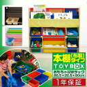 1年保証 おもちゃ 収納 絵本棚 絵本ラック おもちゃ箱 布製 本棚 ラック ボックス キャスター取付可能 木製 おもちゃ…