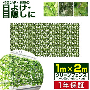 1年保証 グリーンフェンス 1m×2m 緑のカーテン 目隠し グリーンカーテン 目隠しフェンス ベランダ 葉っぱ グリーン 窓 カーテン フェンス 植物 バラ 葉 トレリス ラティス 日よけ ガーデン 日