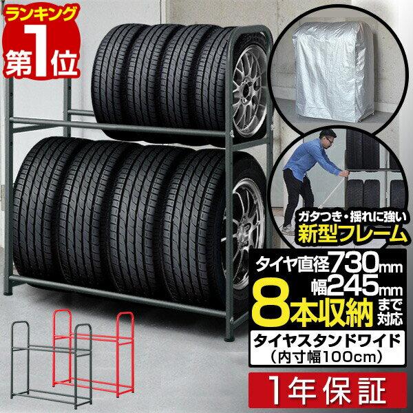 [1年保証]タイヤラック カバー付 タイヤスタンド タイヤ 収納 タイヤ収納ラック タイヤラックカバー カバー付き 8本 4本 タイヤ収納 物置 ワイドサイズ タイヤカバー 保管 タイヤラック [幅100cmワイドタイプ] 専用カバー付き[送料無料][あす楽]