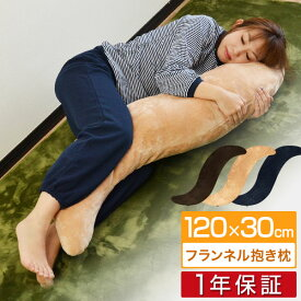1年保証 抱き枕 フランネル抱き枕 あったか だきまくら 抱きまくら 妊婦 マタニティ 授乳 クッション まくら 体位 安眠 横向き 流線型フォルム マイクロファイバー より ふわふわ ■[送料無料][あす楽]
