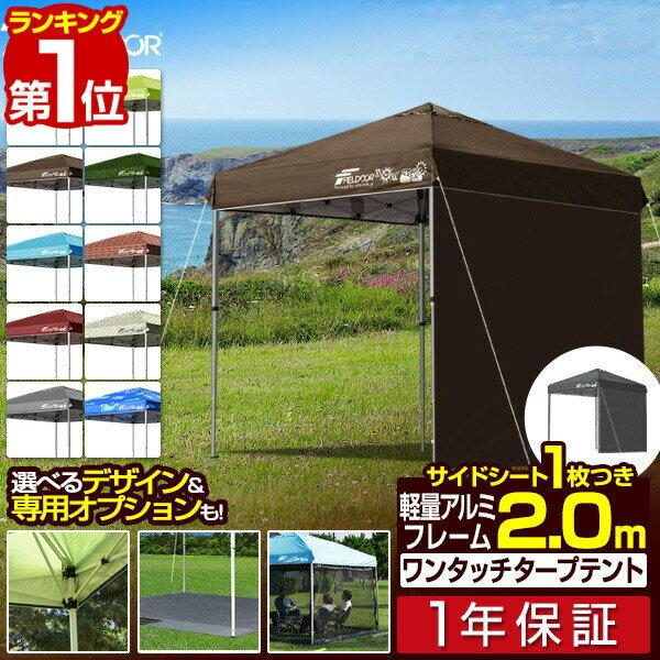 [1年保証] テント タープ タープテント 2m ワンタッチ ワンタッチテント ワンタッチタープ 軽量 アルミ 日よけ アウトドア キャンプ バーベキュー UV加工 収納バッグ 200 ワンタッチタープテント 2.0m アルミ製 サイドシート 1枚セット[G3][送料無料]