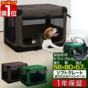 1年保証 ペットキャリー 折りたたみソフトクレート 中型犬用 ペット キャリーバッグ ソフクレート 折りたたみクレート 室内 屋内 ドライブボックス ソフト ケージ ペットケージ ゲージ 小型