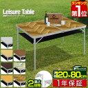 [1年保証] FIELDOOR レジャーテーブル 折りたたみ レジャーテーブル 軽量 高さ調節 折りたたみ式レジャーテーブル ロ…