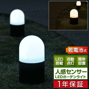 1年保証 LED センサーライト 玄関 人感 LEDセンサー ガーデンライト 電池 電池式 乾電池 LEDライト 室内 屋内 野外 庭 据え置き 外灯 門灯 玄関灯 足元灯 フットライト 人感センサー ライト 防犯