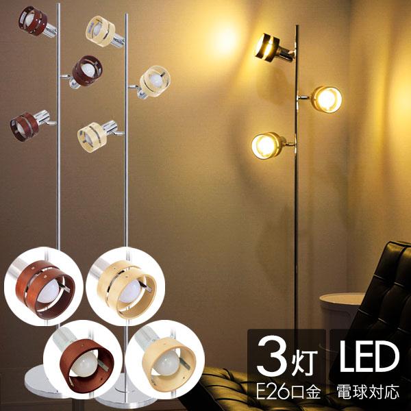 [1年保証] 3灯フロアスタンドライト スタンドライト フロアライト LED対応 フロアランプ 間接照明 室内ライト 照明灯 ルームランプ フロアー ライト 木製 デスク インテリア スポット スポットライト フロアスタンド 照明 リモコン 調光 調色[送料無料]