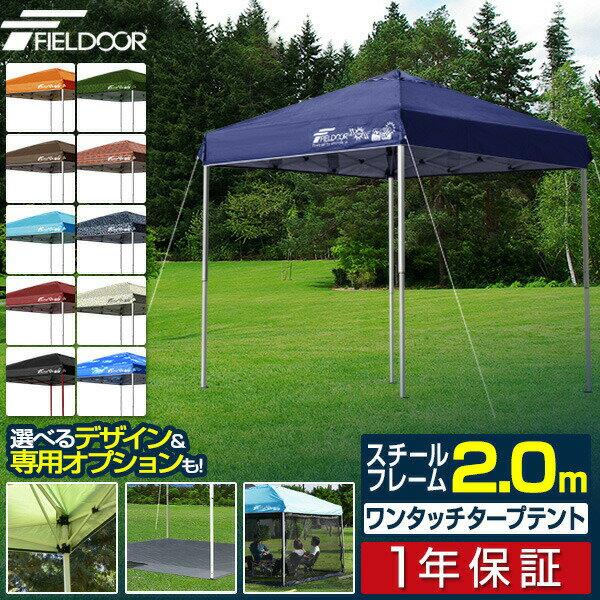 [1年保証] テント タープ タープテント 2m 200 ワンタッチ ワンタッチテント ワンタッチタープ 日よけ イベント アウトドア キャンプ バーベキュー UV加工 収納バッグ付 タープ ワンタッチタープテント 2.0m スチール[G3][送料無料][あす楽]