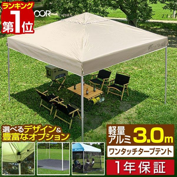 [1年保証] テント タープ タープテント 3m ワンタッチ ワンタッチテント ワンタッチタープ 軽量 アルミ 日よけ イベント アウトドア キャンプ バーベキュー UV加工 収納バッグ付 タープ 300 ワンタッチタープテント 3.0m アルミ製 FIELDOOR[G3][送料無料][あす楽]