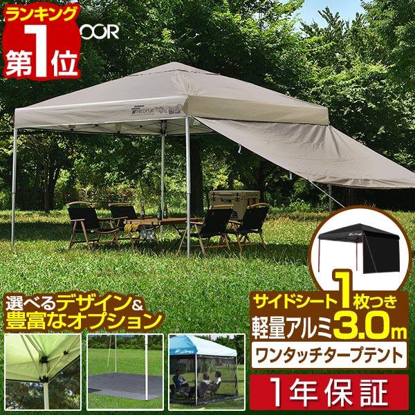 [1年保証] テント タープ タープテント 3m ワンタッチ ワンタッチテント ワンタッチタープ 軽量 アルミ 日よけ アウトドア キャンプ バーベキュー UV加工 収納バッグ 300 ワンタッチタープテント 3.0m アルミ製 サイドシート 1枚セット[G3][送料無料][あす楽]