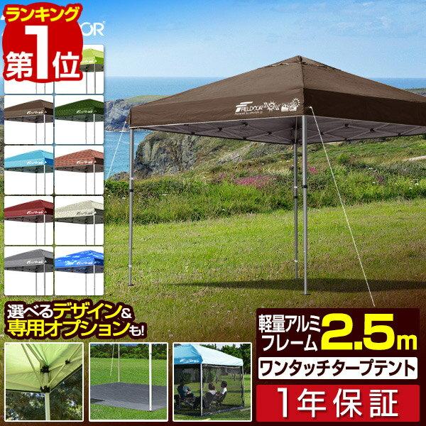 [1年保証] テント タープ タープテント 2.5m 250 ワンタッチ ワンタッチテント ワンタッチタープ 軽量 アルミ 日よけ イベント アウトドア キャンプ バーベキュー UV加工 収納バッグ付 タープ ワンタッチタープテント 2.5 アルミ製 FIELDOOR[G3][送料無料]
