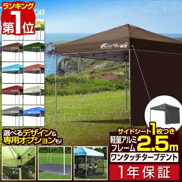 [1年保証] テント タープ タープテント 2.5m 250 ワンタッチ ワンタッチテント ワンタッチタープ 軽量 アルミ 日よけ イベント アウトドア キャンプ UV加工 収納バッグ付 ワンタッチタープテント 2.5 アルミ製 サイドシート 1枚セット FIELDOOR[G3][送料無料]