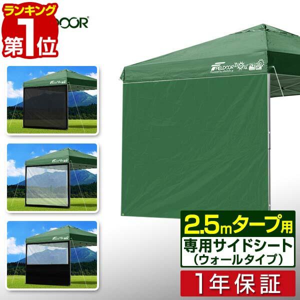 [1年保証] タープ テント タープテント用 サイドシート ウォールタイプ 横幕 2.5m 250 日よけ シェード オプション 2.5m タープテント専用サイドシート ウォールスクリーン/オールメッシュ/クリア/ハーフクリア FIELDOOR[G3] [送料無料]