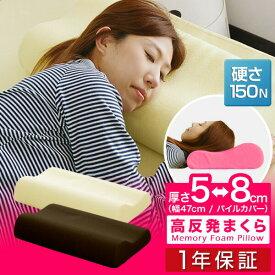 1年保証 高反発枕 幅47cm 弾性の高いウレタンフォームで首と頭をしっかり支え、毎日の睡眠をサポート パイル調 2カラー マクラ 枕 まくら 寝具 ■[送料無料]