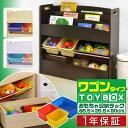 1年保証 おもちゃ 収納 ラック おもちゃ箱 本棚 絵本棚 絵本ラック 木目調 ラック ボックス キャスター取付可能 木製 …