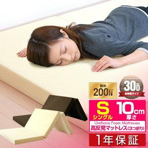 ottostyle.jp 高反発マットレス 三つ折りタイプ 高密度30D ...