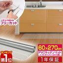 1年保証 キッチンマット PVCキッチンマット 270cm 60×270 1.5mm厚 大判 ソフト クリアキッチンマット クリアマット …