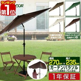 1年保証 ガーデンパラソル 高耐水 UVカット98.9%以上 パラソル アルミ 大型 270cm 270 ガーデン ■[送料無料]