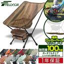 1年保証 アウトドア チェア 折りたたみ キャンプ 椅子 軽量 チェア アルミ製 コンパクト アウトドア 折りたたみチェア…