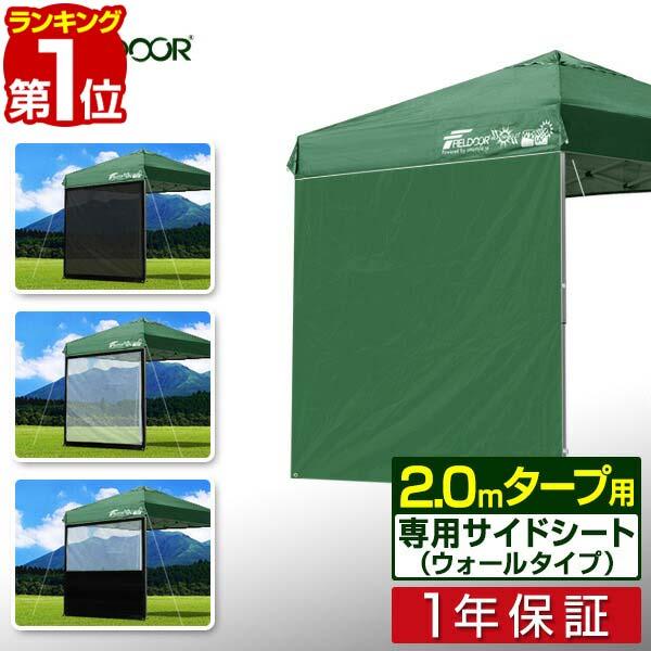 [1年保証] タープ テント タープテント用 サイドシート ウォールタイプ 横幕 2m 200 日よけ シェード オプション 2.0m タープテント専用サイドシート ウォールスクリーン/オールメッシュ/クリア/ハーフクリア FIELDOOR[G3] [送料無料]