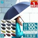 [1年保証] 日傘 完全遮光 100% 遮光 UVカット 遮熱 晴雨兼用 軽量 UPF50+ UVカット率99.9% 親骨50cm 超撥水 傘 雨具 …