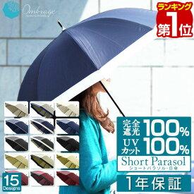 1年保証 日傘 完全遮光 100% 遮光 UVカット 遮熱 晴雨兼用 軽量 UPF50+ UVカット率100% 親骨50cm 超撥水 傘 雨具 紫外線対策 シンプル おしゃれ フリル 無地 男性 女性 婦人 メンズ レディース ■[送料無料][あす楽]