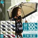 1年保証 日傘 完全遮光 100% UVカット 折りたたみ 遮光 軽量 コンパクト 晴雨兼用 遮熱 UVカット率 100% UPF50+ 親骨5…