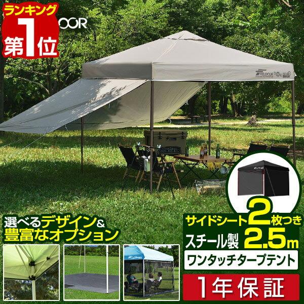 [1年保証] テント タープ タープテント 2.5m 250 ワンタッチ ワンタッチテント ワンタッチタープ 日よけ イベント アウトドア キャンプ バーベキュー UV加工 収納バッグ付 ワンタッチタープテント 2.5 スチール サイドシート 2枚セット[G3][送料無料]