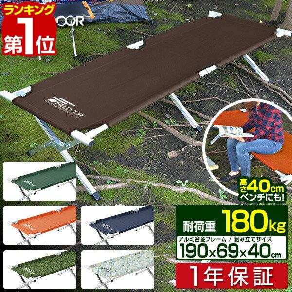 [1年保証]アウトドア 折りたたみ ベッド コット ベンチ レジャーコット チェア 椅子 イス キャンプ [約]190cm x 69cm x 40cm 荷物置き 簡易ベッド キャンプ用 寝具 outdoor cot 組立 設置 簡単 FIELDOOR[送料無料]