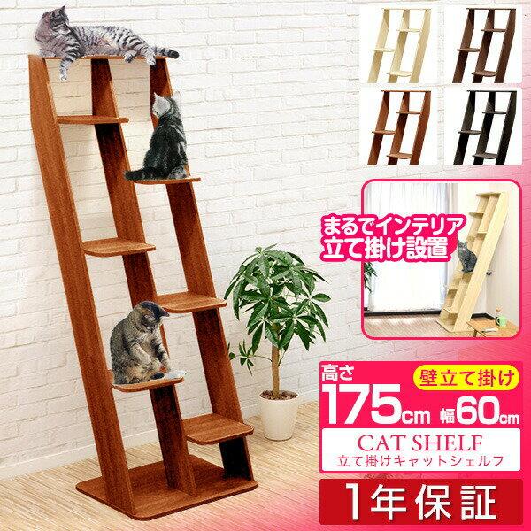 [1年保証] キャットタワー 据え置き 全高 175cm シニア 運動不足 猫ちゃん キャットシェルフ 木製 家具調 組み立て 設置 簡単 爪とぎ 階段 多頭 猫 ねこ ペット スリム おしゃれ おすすめ 人気[送料無料][レビュー特典]