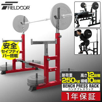 One Year Guarantee Bench Press Set Safety Bench Press Rack Stand Simple Height Adjustment Training Appliance Training Bench Barbell Squat Dumbbell