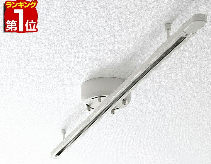 [1年保証]ダクトレール 照明 1m ライティングレール ライティングダクトレール 100cm ライティングバー 天井照明 シーリング ペンダントライト スポットライト インテリア リビング ダイニング おしゃれ 空間 簡易 取り付け[送料無料]