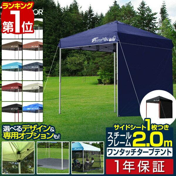 [1年保証] テント タープ タープテント 2m 200 ワンタッチ ワンタッチテント ワンタッチタープ 日よけ アウトドア キャンプ バーベキュー UV加工 収納バッグ付 ワンタッチタープテント 2.0m スチール サイドシート 1枚セット[G3][送料無料]